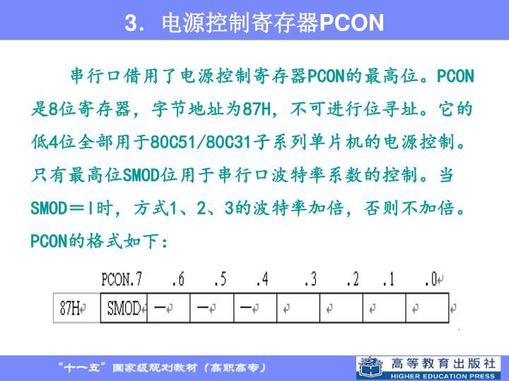 3.电源控制寄存器PCON