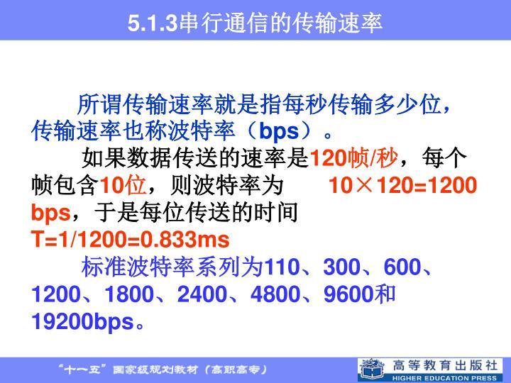 5.1.3串行通信的传输速率