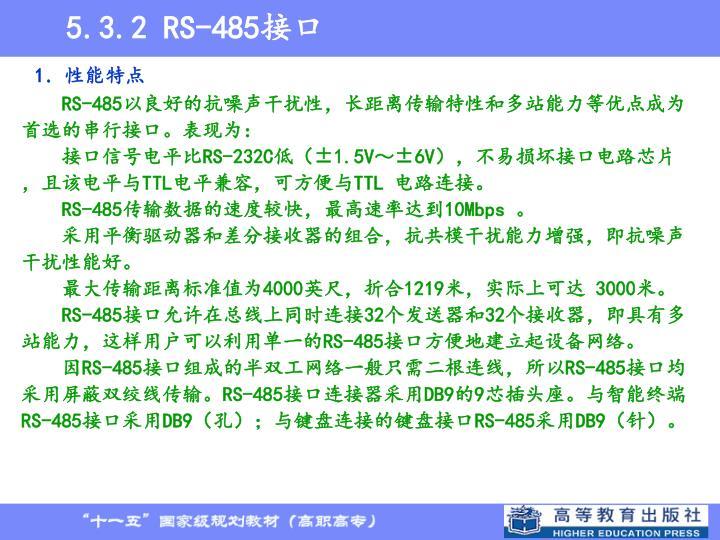 5.3.2 RS-485接口