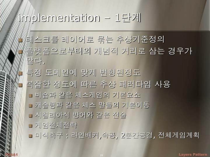 implementation – 1