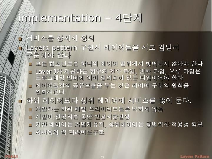 implementation – 4