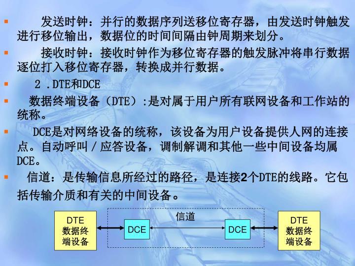 发送时钟:并行的数据序列送移位寄存器,由发送时钟触发进行移位输出,数据位的时间间隔由钟周期来划分。