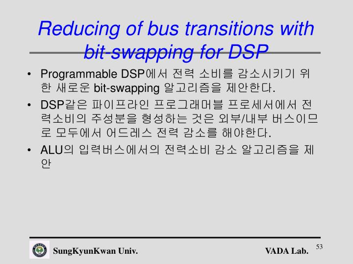 Reducing of bus transitions with bit-swapping for DSP