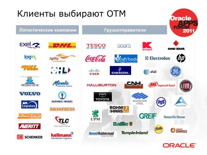 Клиенты выбирают ОТМ