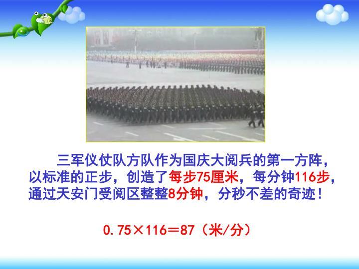 三军仪仗队方队作为国庆大阅兵的第一方阵,