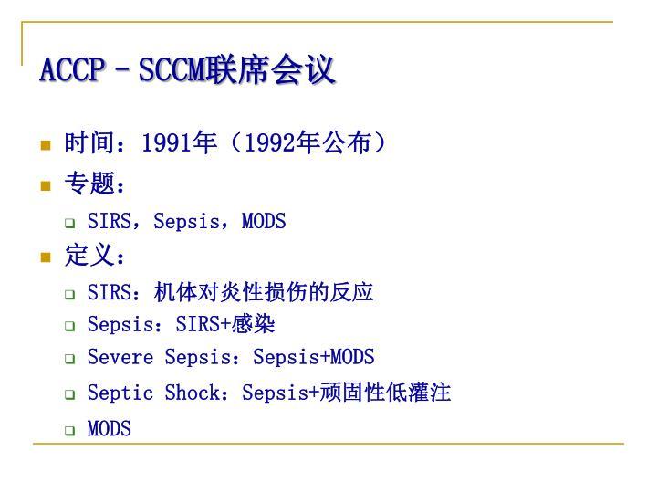 ACCP–SCCM