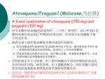 atovaquone proguanil malarone