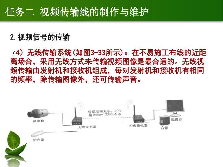 任务二 视频传输线的制作与维护