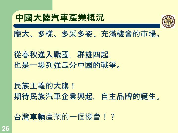 中國大陸汽車產業概況