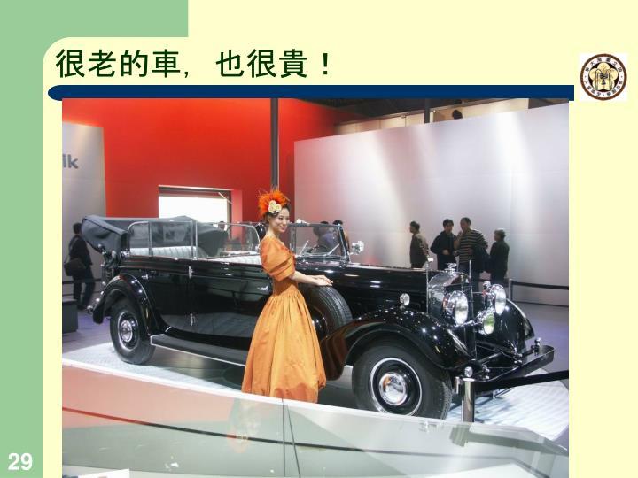 很老的車,也很貴!