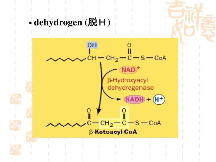 dehydrogen (