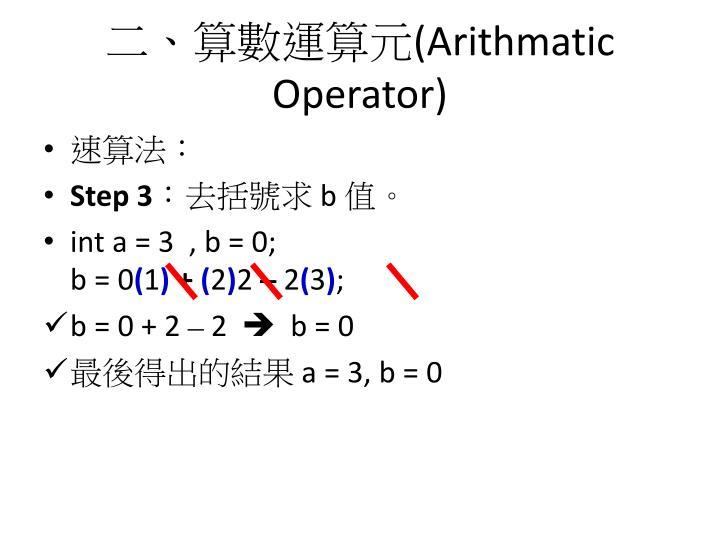 二、算數運算元