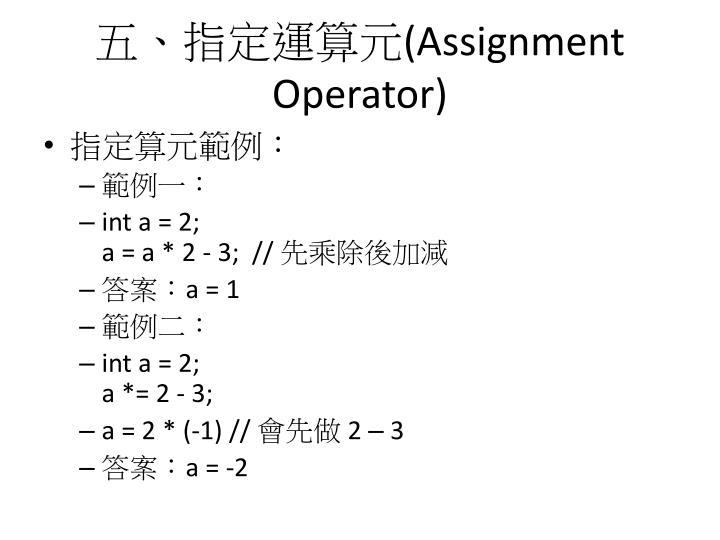 五、指定運算元