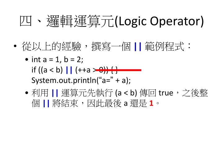 四、邏輯運算元