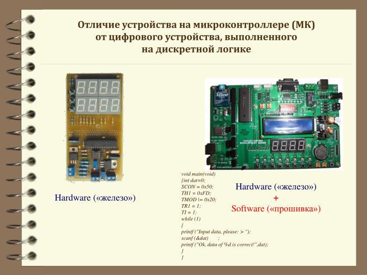 Отличие устройства на микроконтроллере (МК)