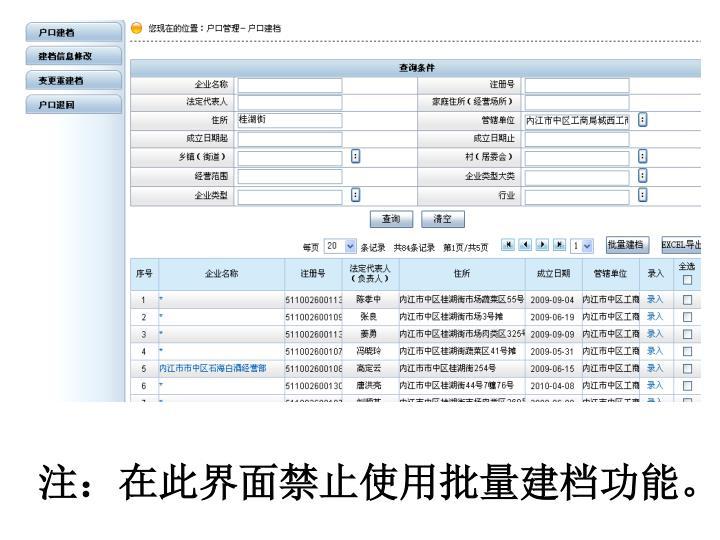 注:在此界面禁止使用批量建档功能。