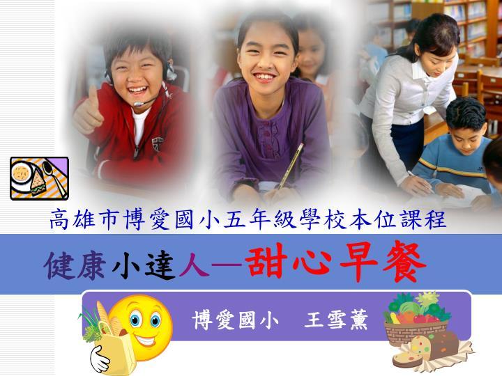 高雄市博愛國小五年級學校本位課程