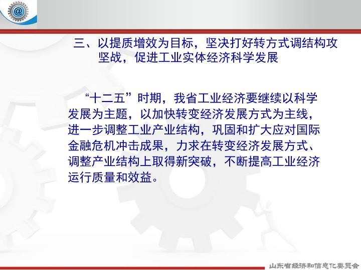 三、以提质增效为目标,坚决打好转方式调结构攻坚战,促进工业实体经济科学发展