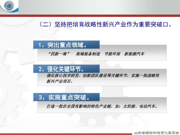 (二)坚持把培育战略性新兴产业作为重要突破口。