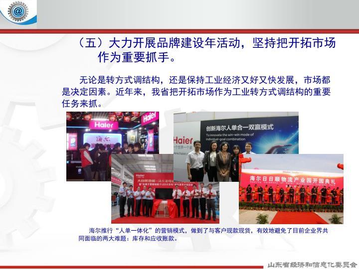 (五)大力开展品牌建设年活动,坚持把开拓市场作为重要抓手。