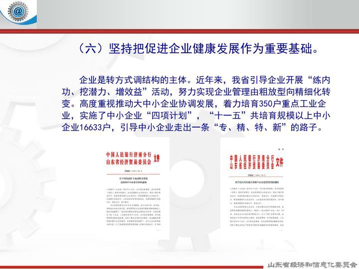 (六)坚持把促进企业健康发展作为重要基础。