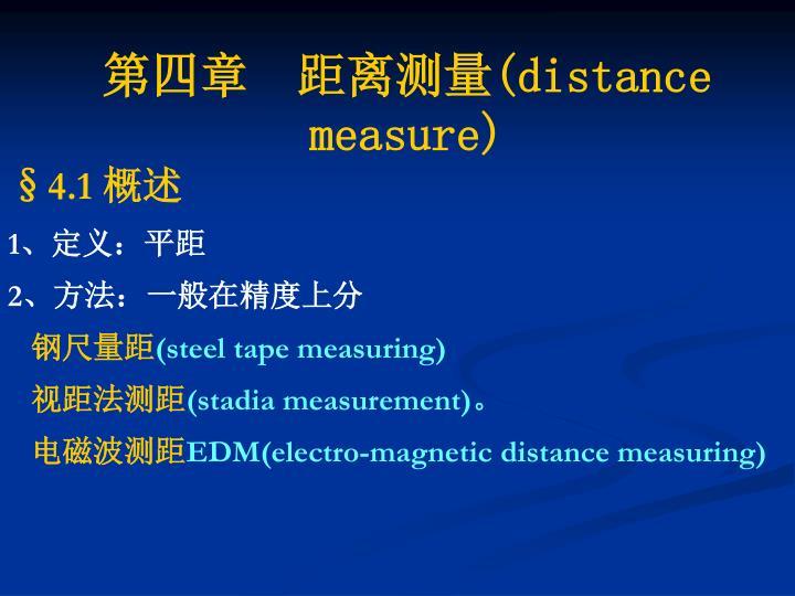 第四章  距离测量