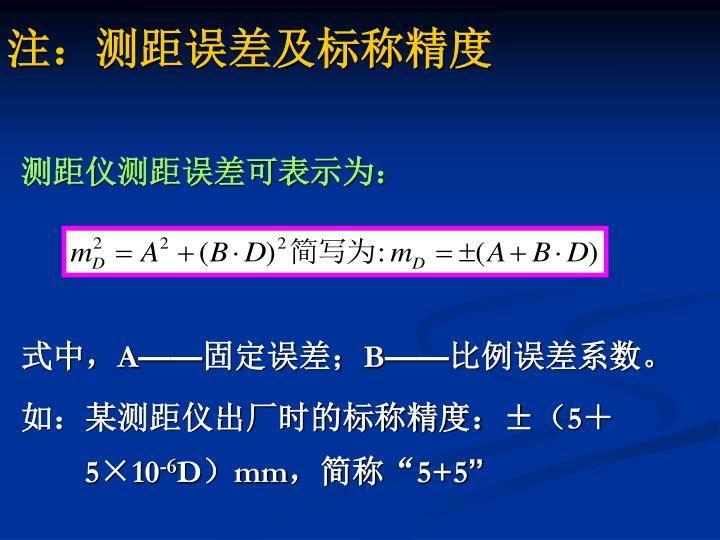 注:测距误差及标称精度