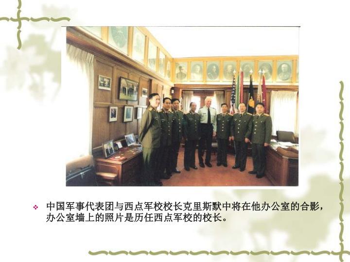 中国军事代表团与西点军校校长克里斯默中将在他办公室的合影,办公室墙上的照片是历任西点军校的校长。