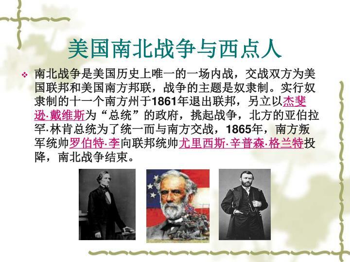 美国南北战争与西点人