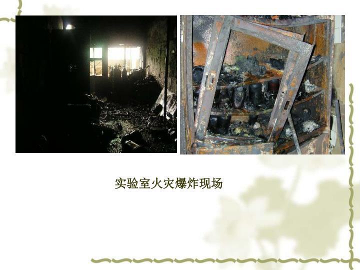 实验室火灾爆炸现场