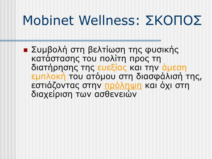 Mobinet Wellness: