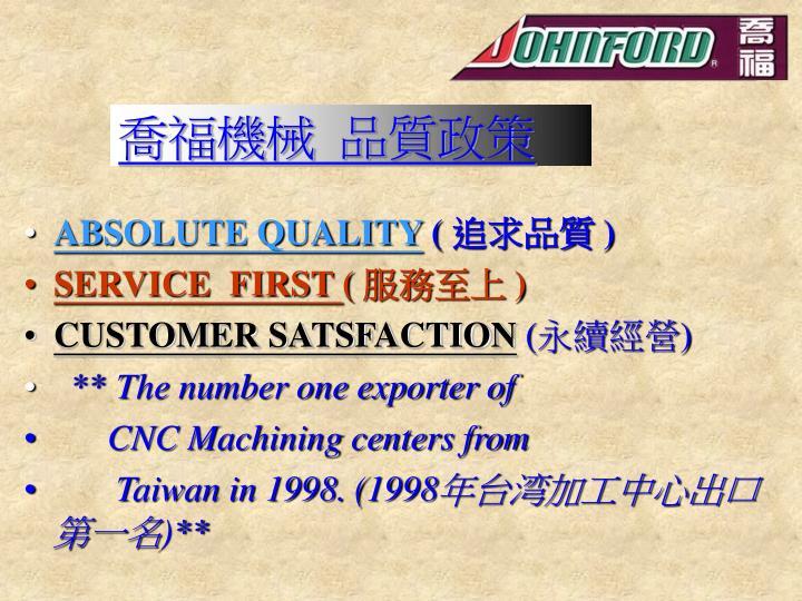 喬福機械  品質政策