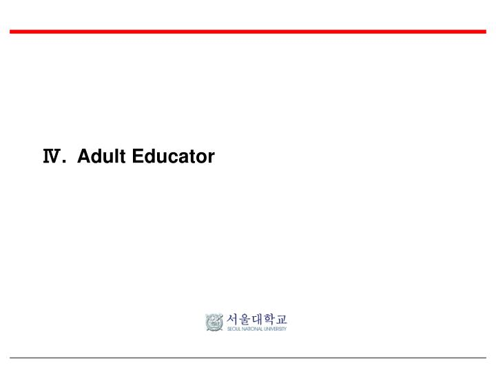 Ⅳ.  Adult Educator