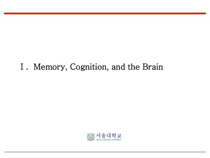 Ⅰ.  Memory, Cognition, and the Brain