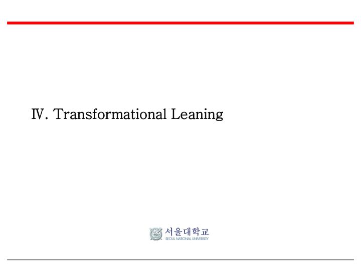 Ⅳ. Transformational Leaning