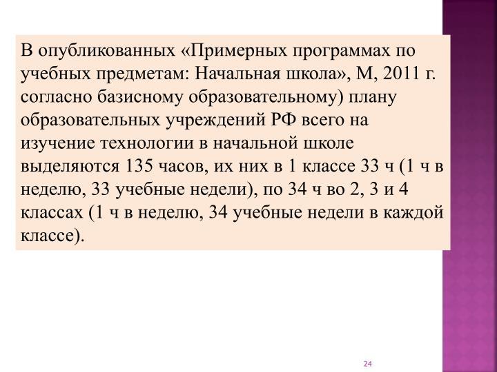 :  , , 2011 .   )             135 ,    1  33  (1   , 33  ),  34   2, 3  4  (1   , 34     ).