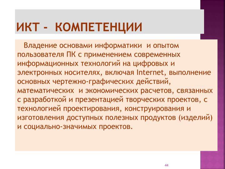 ИКТ -  компетенции