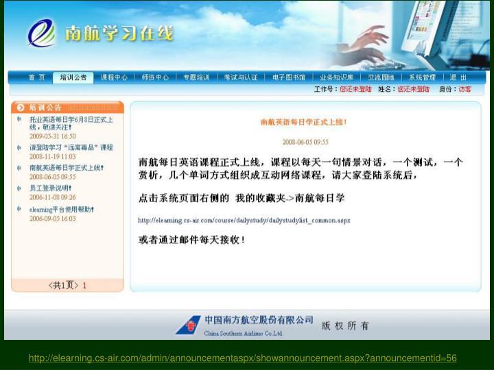 http://elearning.cs-air.com/admin/announcementaspx/showannouncement.aspx?announcementid=56