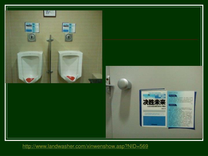 http://www.landwasher.com/xinwenshow.asp?NID=569