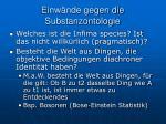 einw nde gegen die substanzontologie
