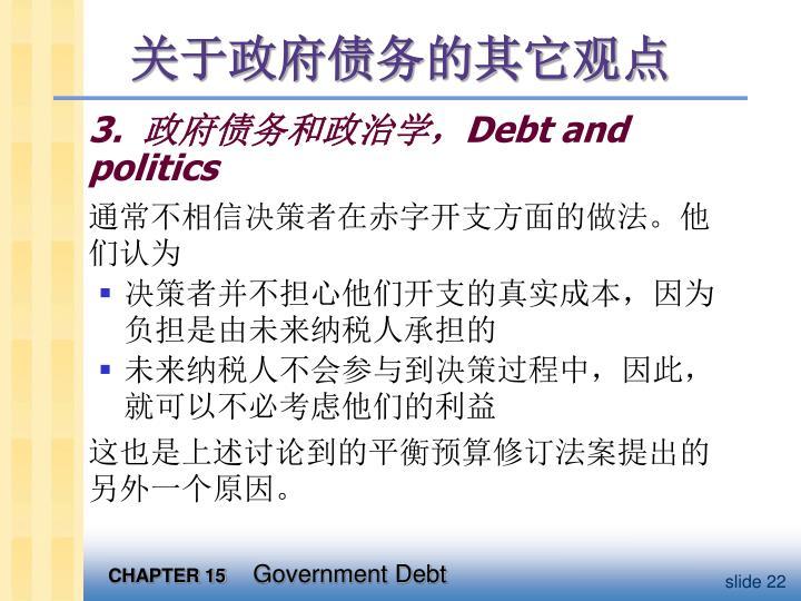 关于政府债务的其它观点