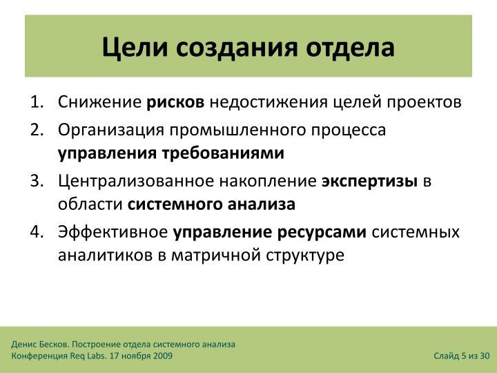 Цели создания отдела