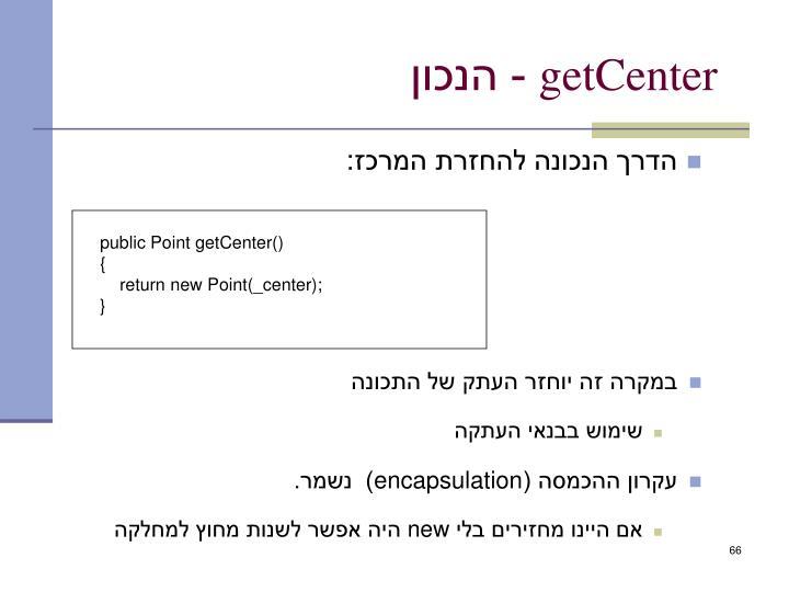 getCenter
