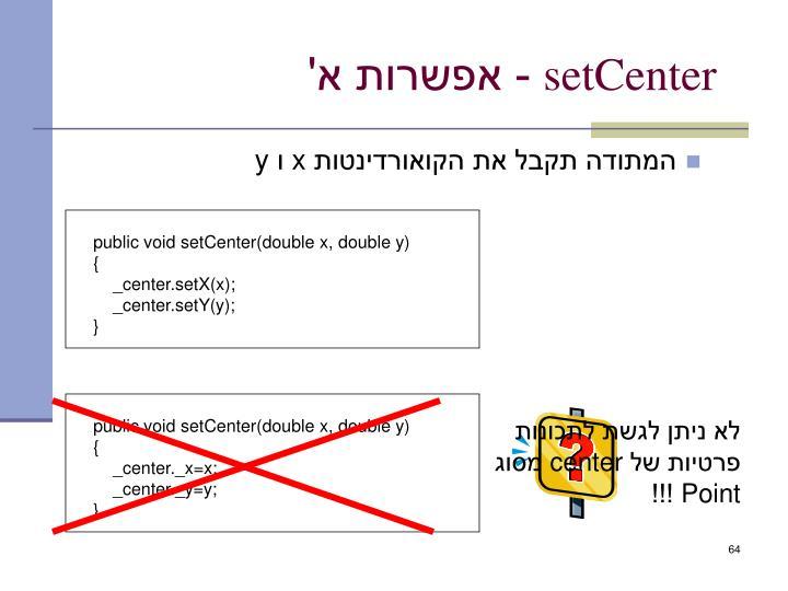 setCenter