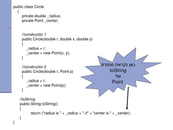 הגדרת המעגל