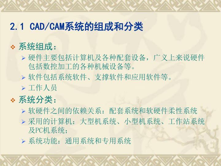 2.1 CAD/CAM