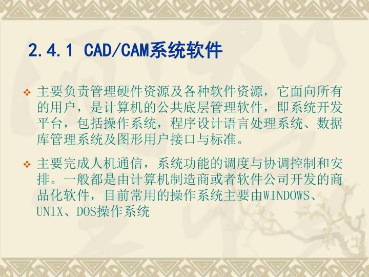 2.4.1 CAD/CAM