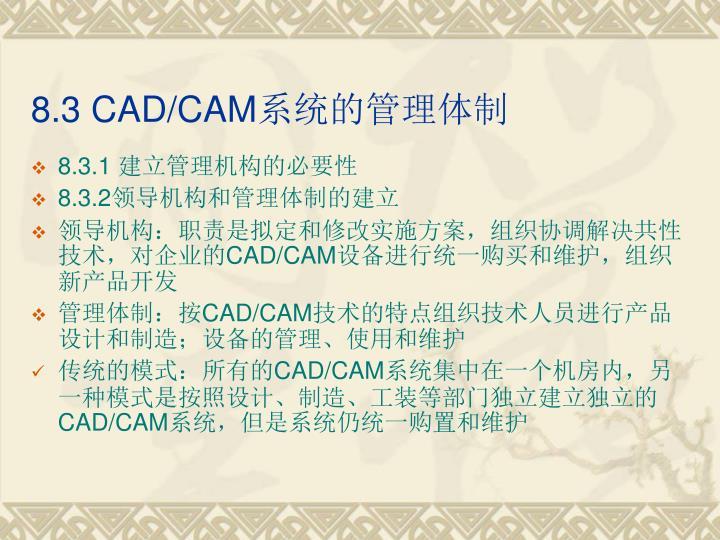 8.3 CAD/CAM