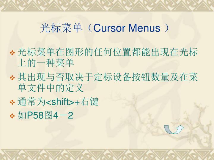 光标菜单(