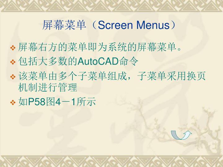 屏幕菜单(